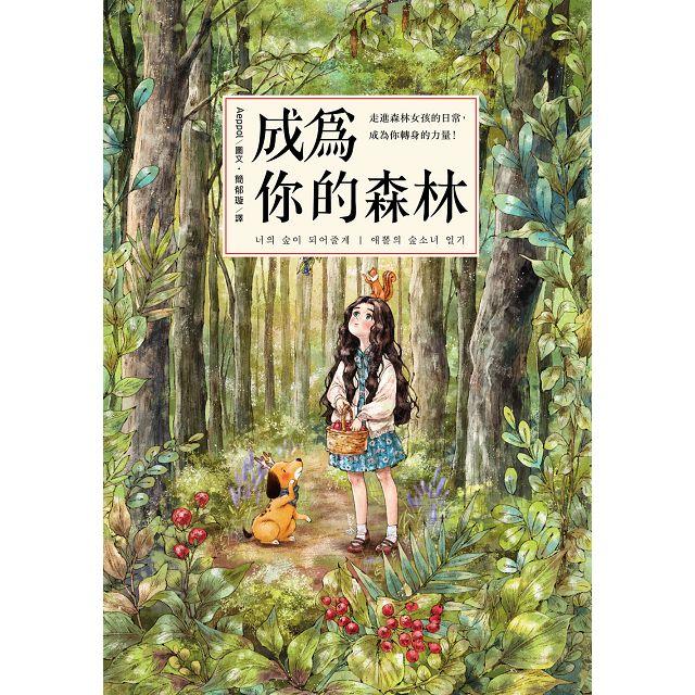 成為你的森林:走進森林女孩的日常,成為你轉身的力量!