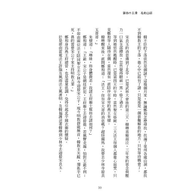 劍膽柔情(下)