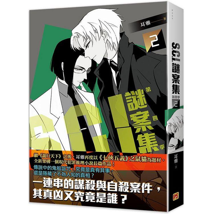 S.C.I.謎案集第四季(2)