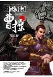 三國奸雄曹操-地之卷(共3卷)