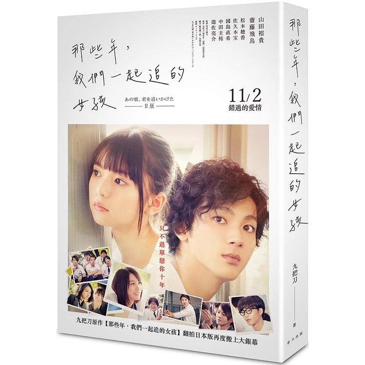 那些年,我們一起追的女孩 (山田裕貴、齋藤飛鳥︱日本電影書衣版)