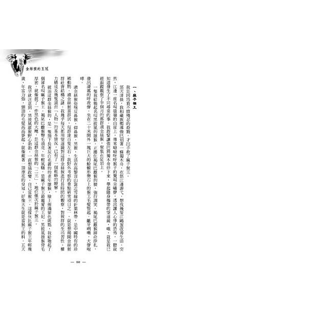 金絲猴的王冠:另類生靈【新封珍藏版】