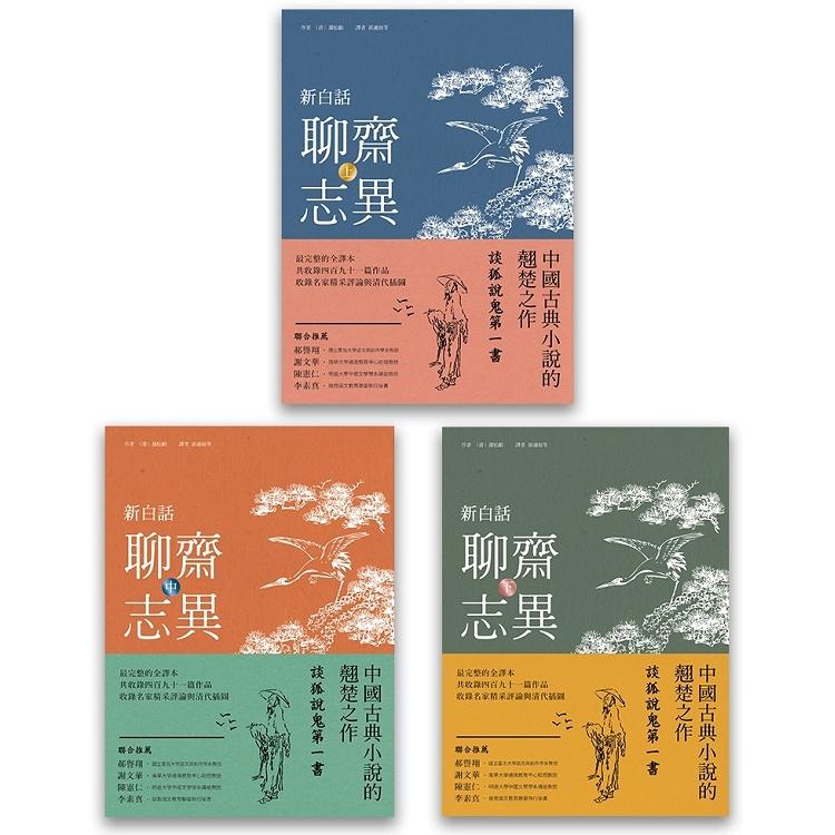 新白話聊齋志異 (上、中、下三冊套書) (二版)