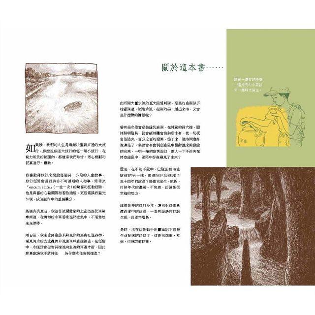 時光寫生:手繪0.65世紀臺灣庶民日常