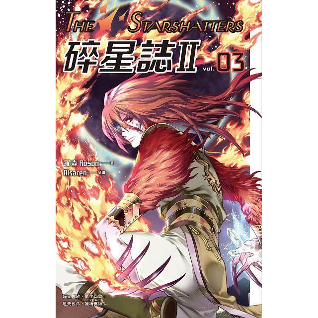 碎星誌Ⅱ vol.03