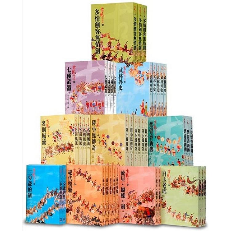 古龍精品集(1~40冊)-25K平裝版