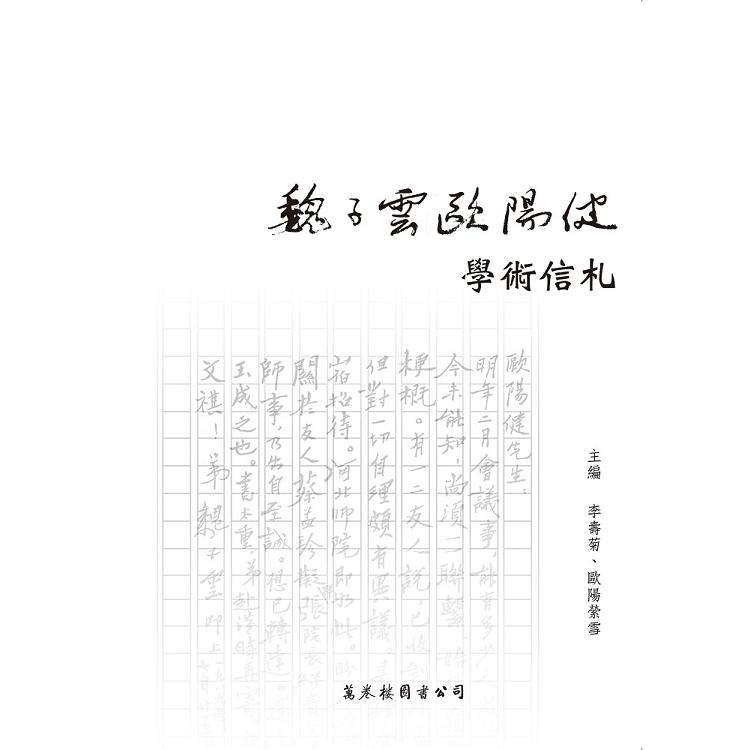 魏子雲歐陽健學術信札