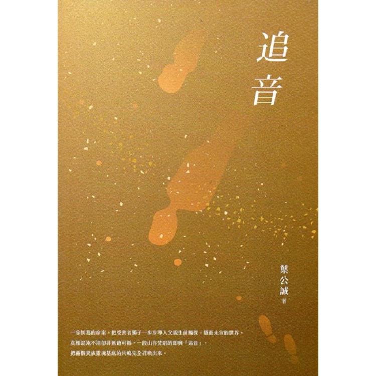 追音:2017桃園鍾肇政文學獎長篇小說得獎作品集