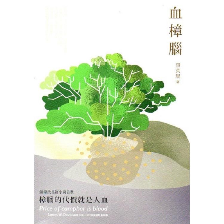 血樟腦:2017桃園鍾肇政文學獎長篇小說得獎作品集