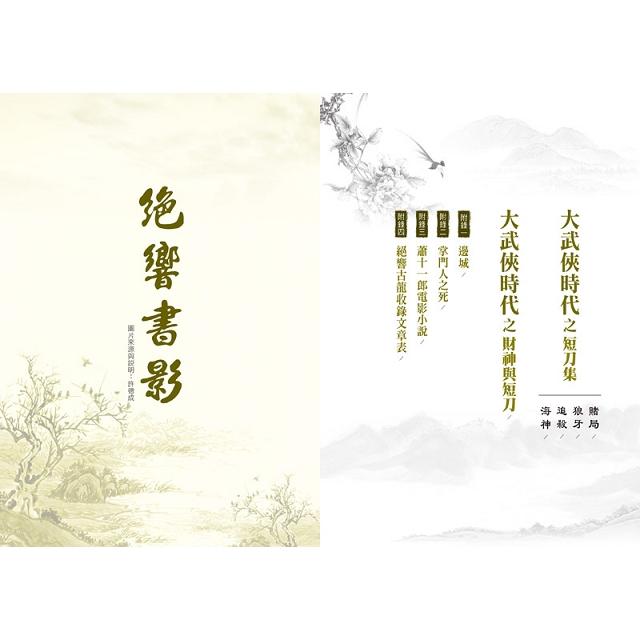 典藏古龍之1:絕響古龍-大武俠時代的最終章