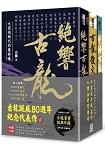 古龍誕辰八十周年紀念代表作【貳】:典藏古龍三部曲 (*套書收縮不分售)