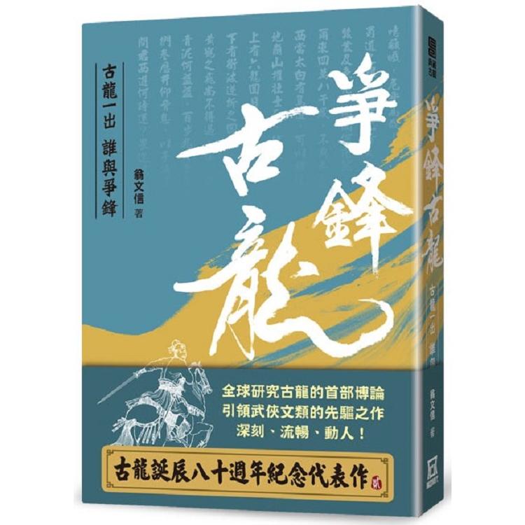 典藏古龍之3:爭鋒古龍-古龍一出,誰與爭鋒