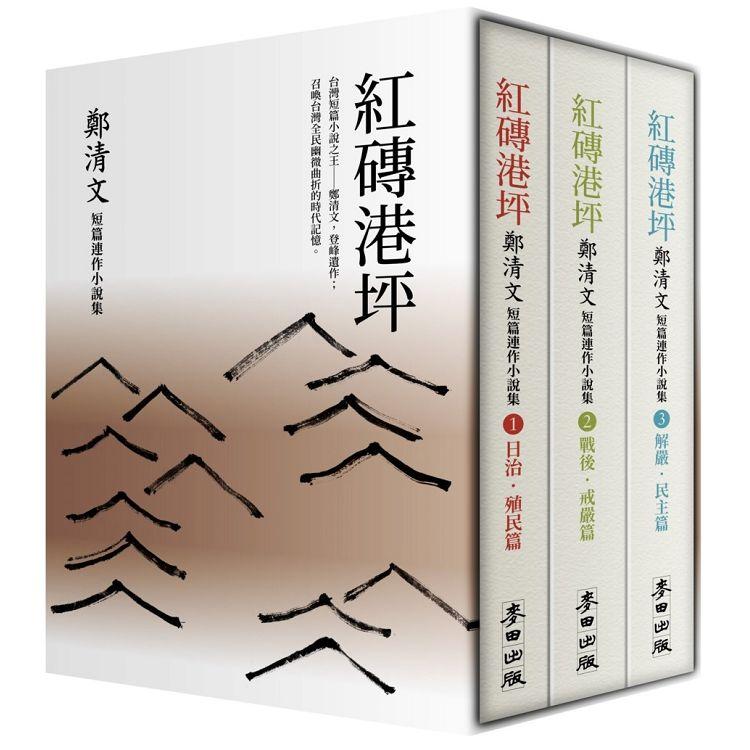 紅磚港坪:鄭清文短篇連作小說集(1:3套書珍藏版)