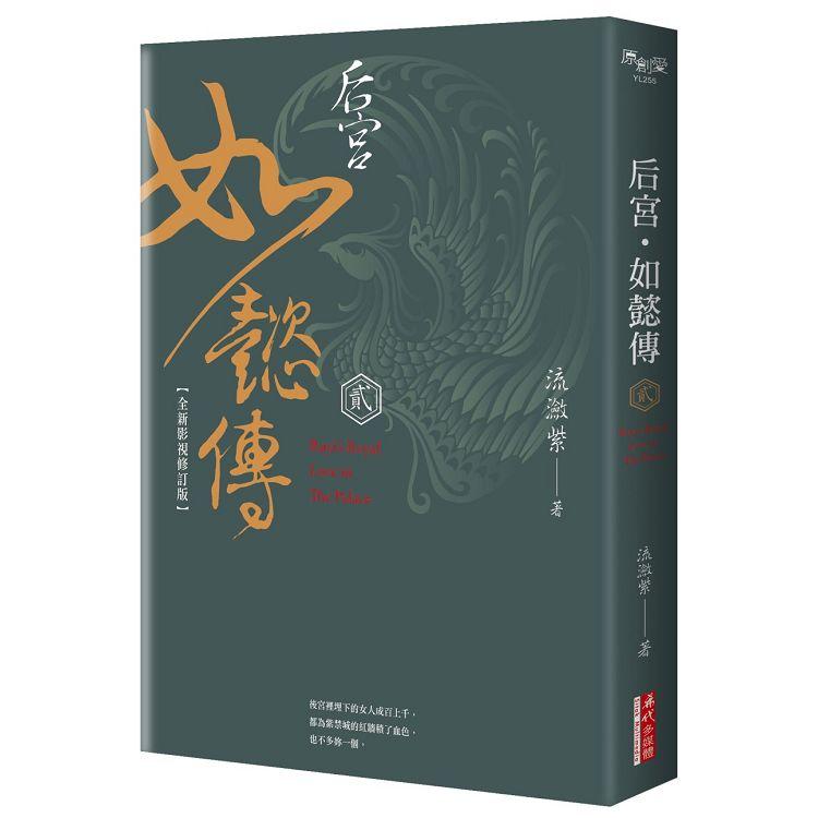 后宮.如懿傳(貳)【全新影視修訂版】