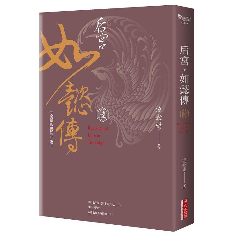 后宮.如懿傳(陸)【全新影視修訂版】