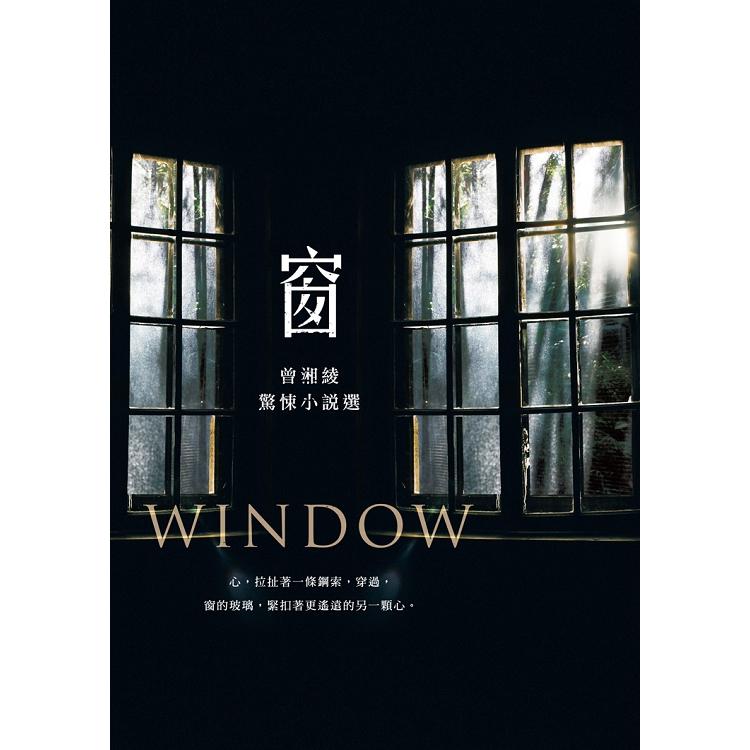 窗:曾湘綾驚悚小說選