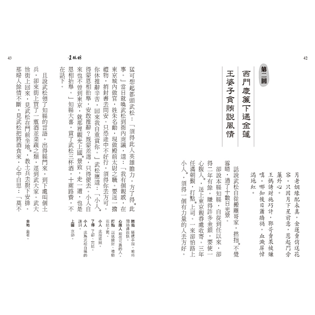 金瓶梅套書(5冊)