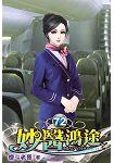 妙醫鴻途72