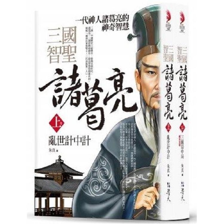 三國智聖諸葛亮[合售版]<上+下卷>