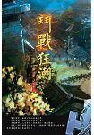 鬥戰狂潮(第五十三卷):天門門生