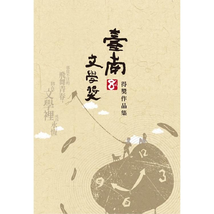 第八屆臺南文學獎得獎作品集