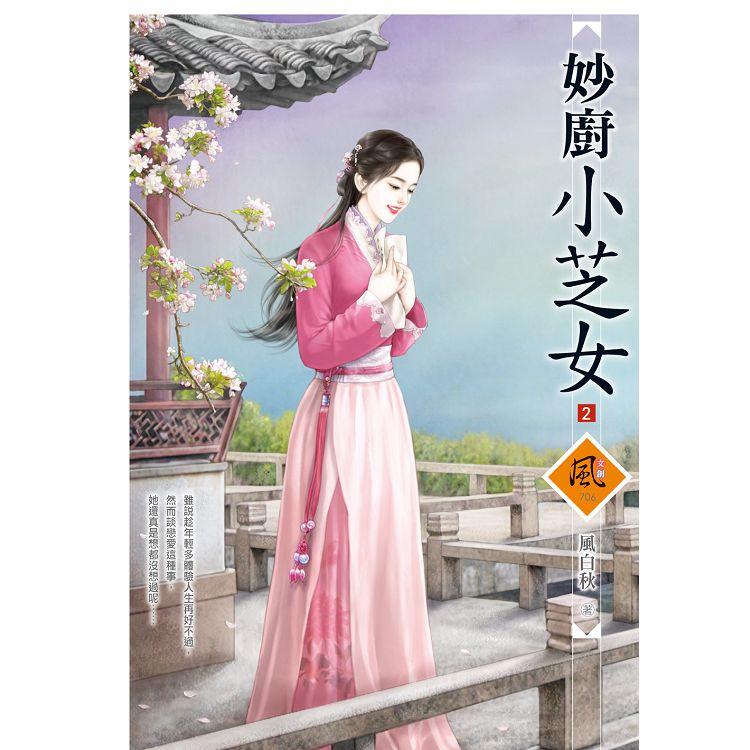 妙廚小芝女 2