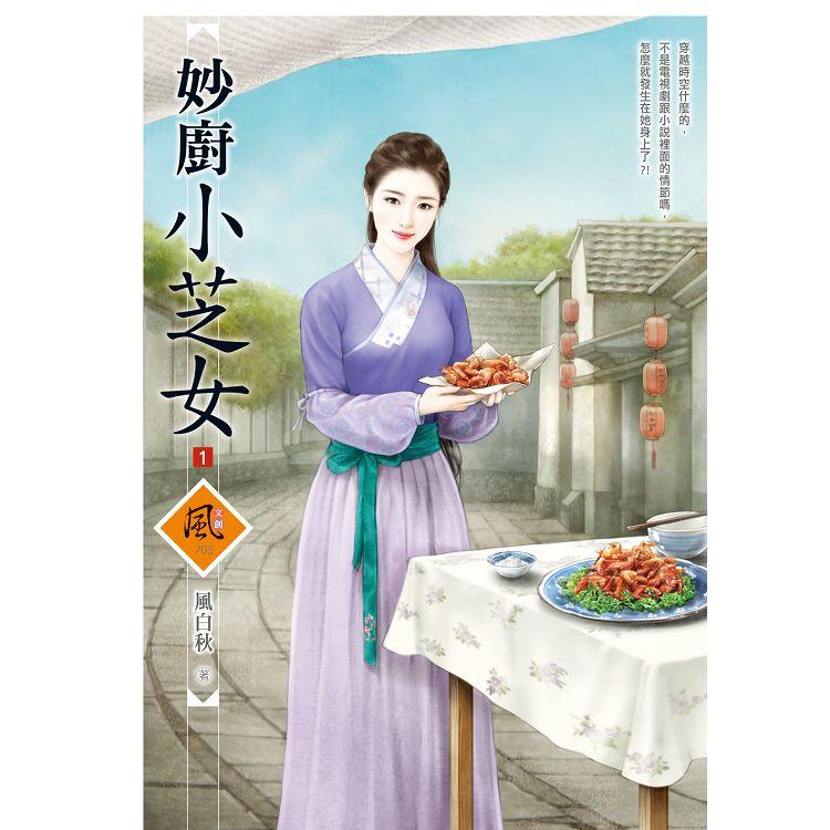 妙廚小芝女 1