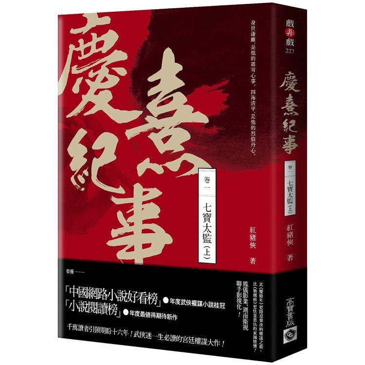 慶熹紀事卷一七寶太監(上)
