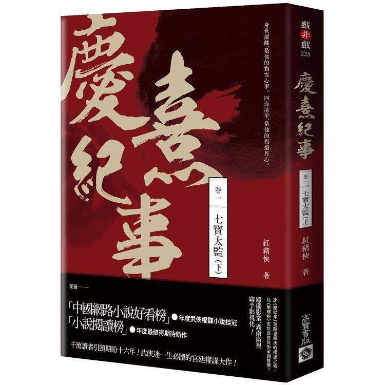 慶熹紀事卷一七寶太監(下)