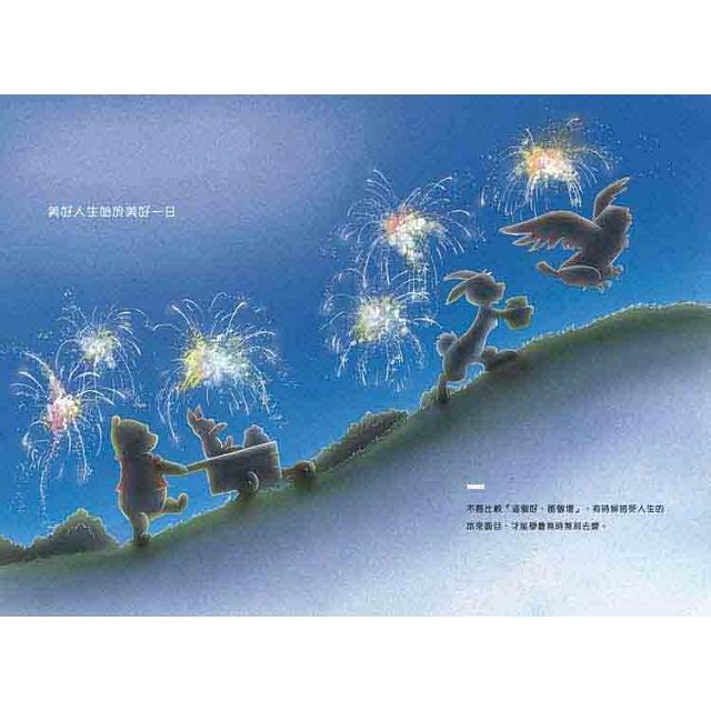 小熊維尼的幸福魔法書:幸福的事每天都有