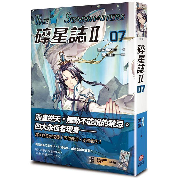 碎星誌Ⅱ vol.07