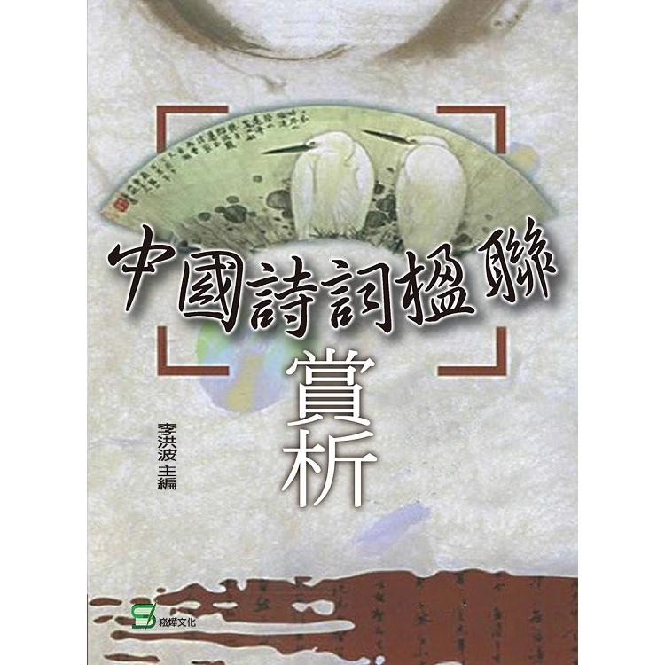 中國詩詞楹聯賞析
