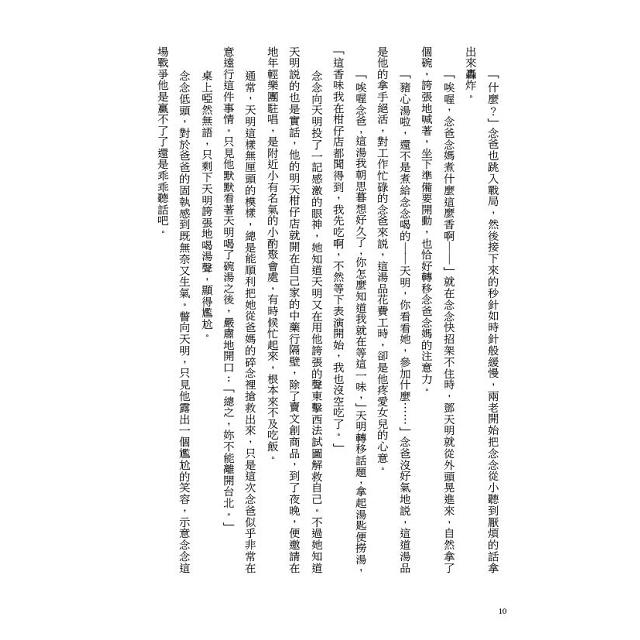 雙城故事 原創小說