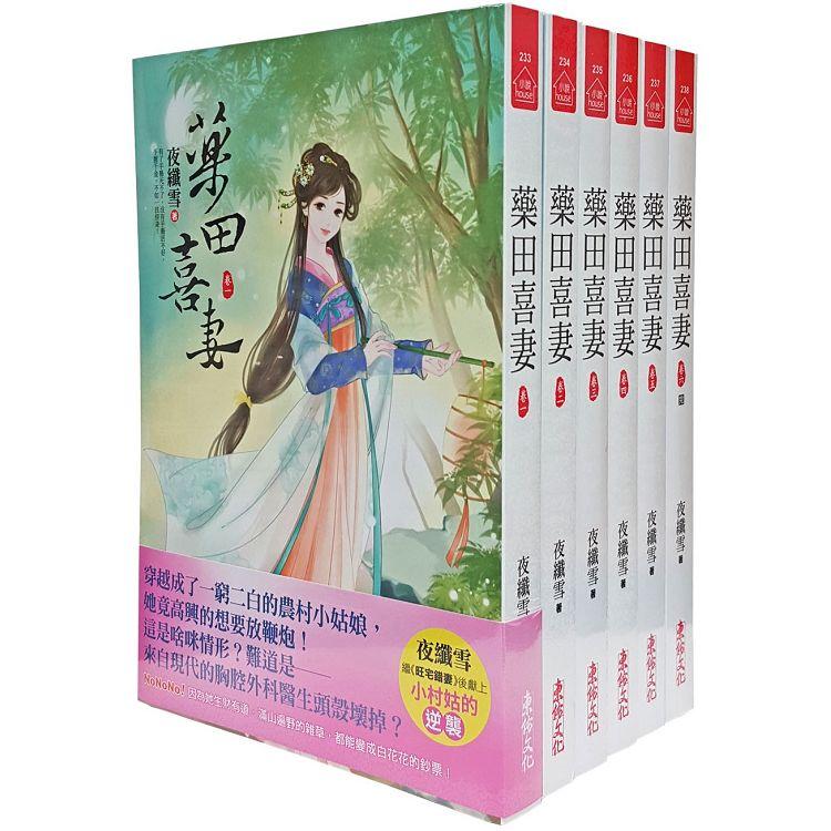 藥田喜妻:套書<1-6卷>(完)