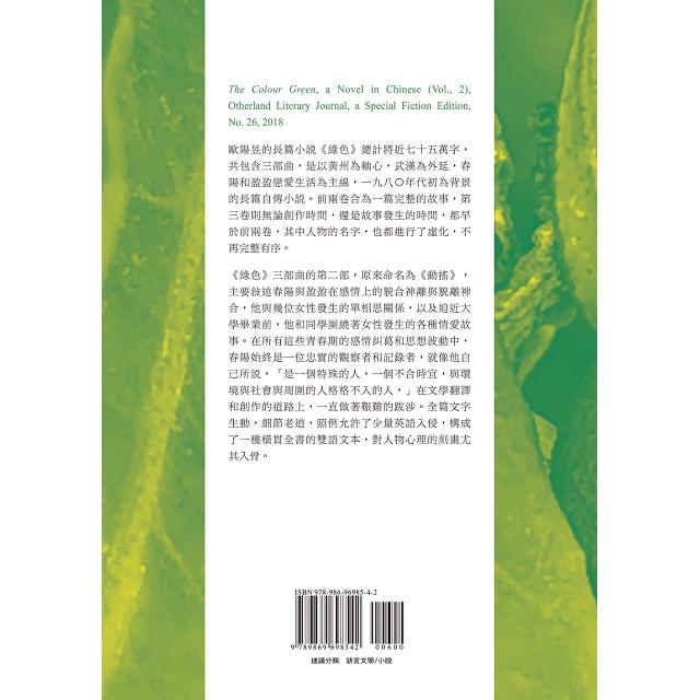 綠色:第二卷