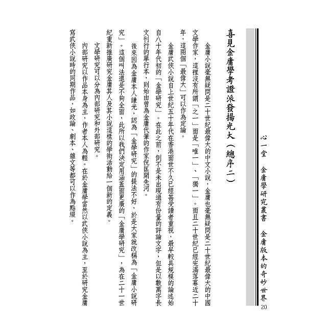 金庸武俠史記<射鵰編>三版變遷全紀錄(《 彩筆金庸改射鵰》增訂版)