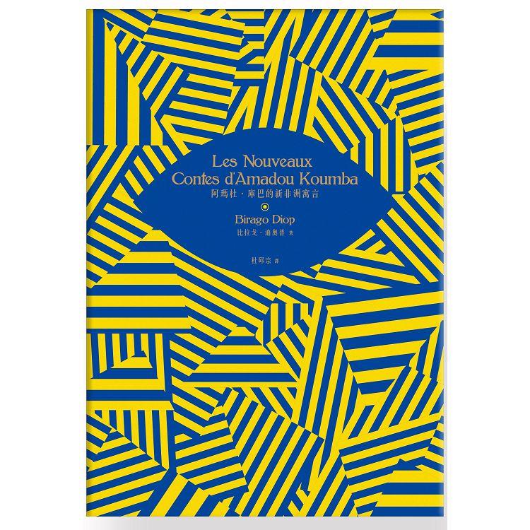 阿瑪杜.庫巴的新非洲寓言