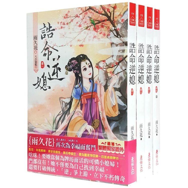 誥命逆媳:套書<1-4卷>(完)
