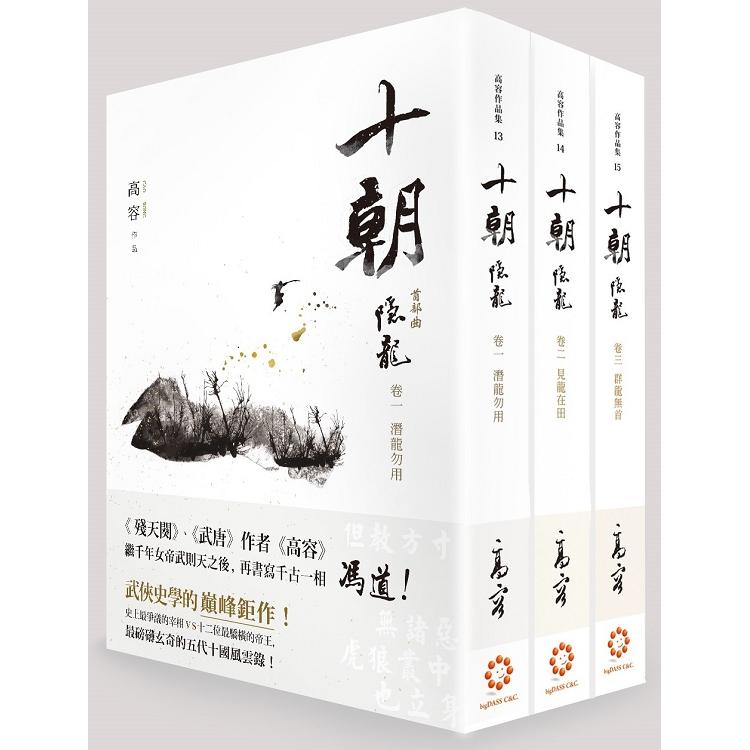 十朝.隱龍 (3卷套書)