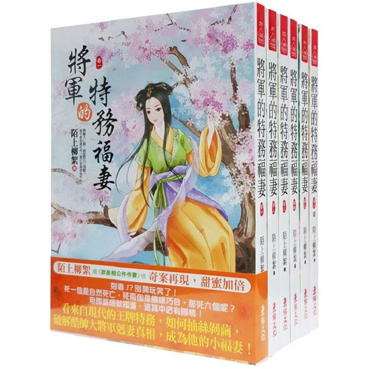 將軍的特務福妻:套書<1-6卷>(完)