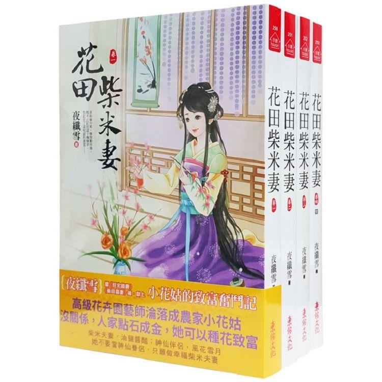 花田柴米妻:套書<1-4卷>(完)