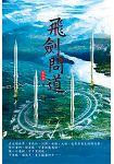 飛劍問道(第二十八卷):橫掃魔巢
