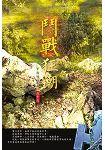 鬥戰狂潮(第五十七卷):生死擂臺