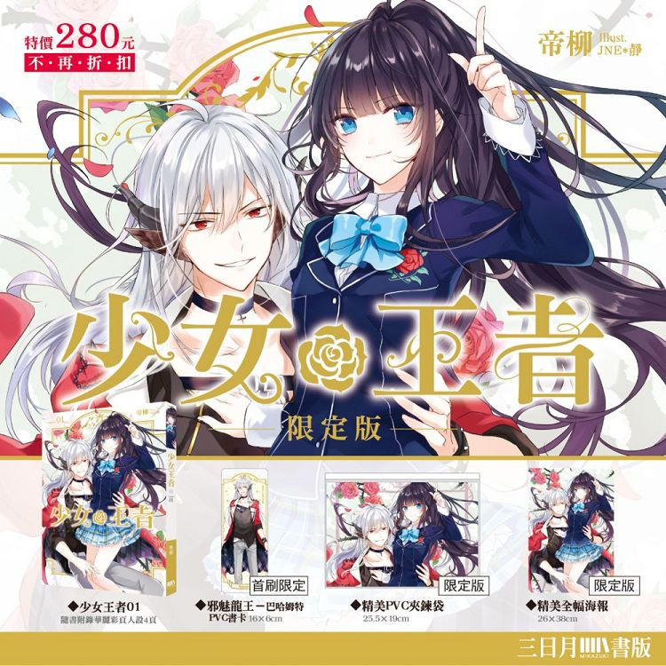 少女王者01【限定版】