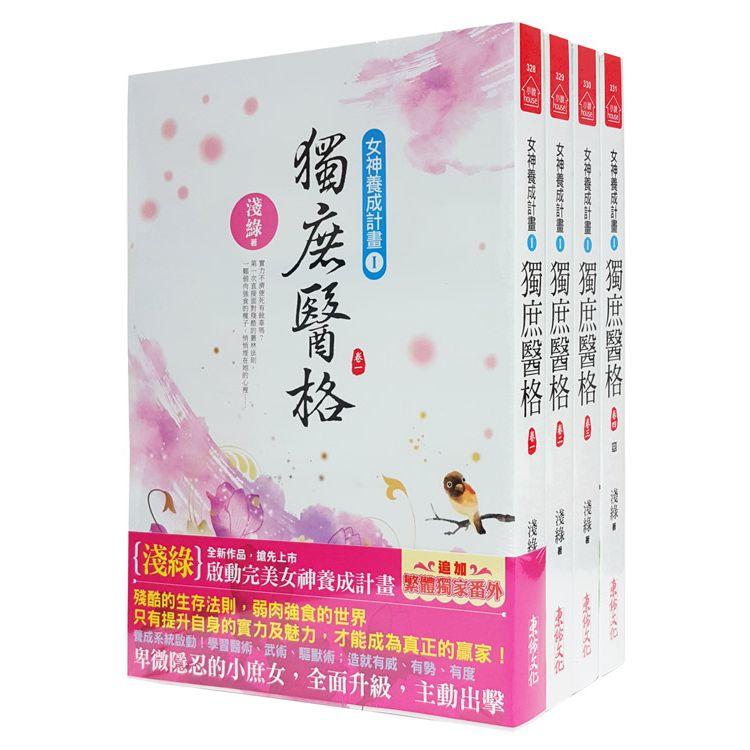 獨庶醫格:套書<1-4卷>(完)