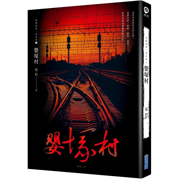 嬰塚村(鬼矇眼第二部,系列2)