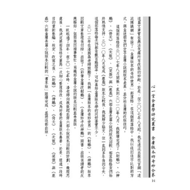金庸武俠史記<倚天編>三版變遷全紀錄