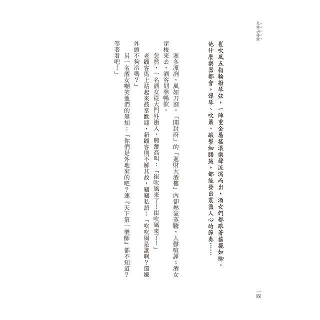 大話山海經:火之音
