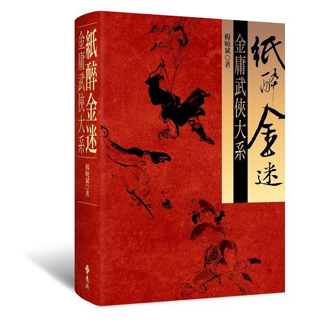 紙醉金迷:金庸武俠大系