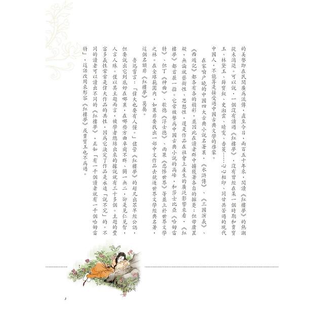 紅樓夢【紀念套裝版】